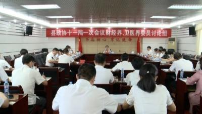 县政协委员分组讨论县委书记讲话和政协两个工作报告