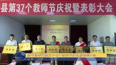 我县举行第三十七个教师节庆祝暨表彰大会