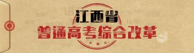"""甘萍:新高考改革高校招生""""院校专业组""""录取模式"""