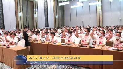 县十八届人大一次会议预备会召开