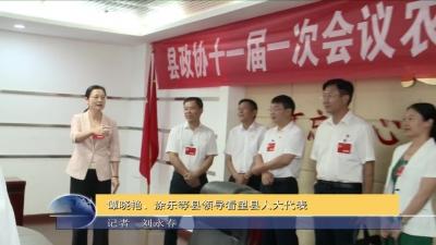 谭晓艳、涂乐等县领导看望县人大代表