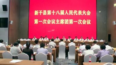 县十八届人大一次会议召开主席团第一次会议