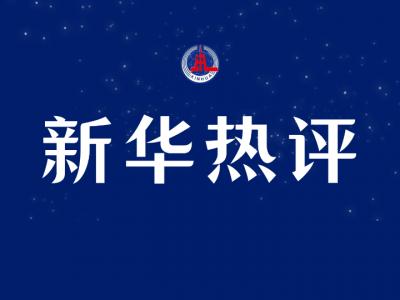 新华热评|设立北京证券交易所 新三板改革站上新起点