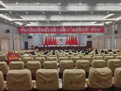 县政协十一届一次会议举行预备会和主席团第一次会议