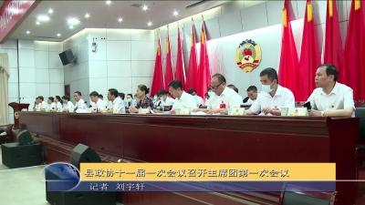 县政协十一届一次会议召开主席团第一次会议