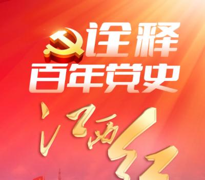 """图解丨诠释百年党史""""江西红"""""""