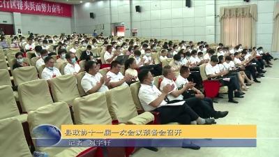县政协十一届一次会议预备会召开
