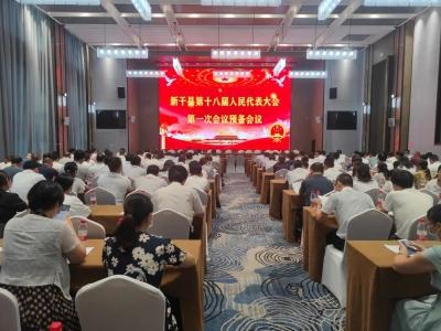 县十八届人大一次会议举行预备会和主席团第一次会议