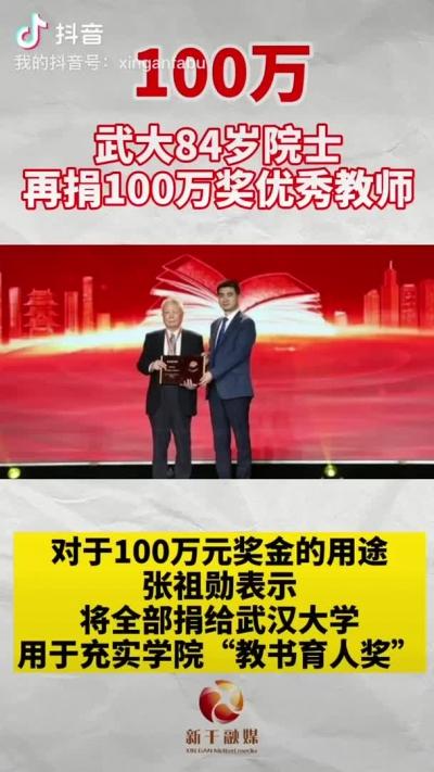 武大84岁院士再捐100万奖优秀教师!