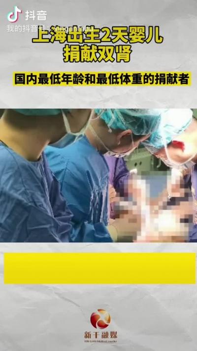 上海出生2天婴儿捐献双肾