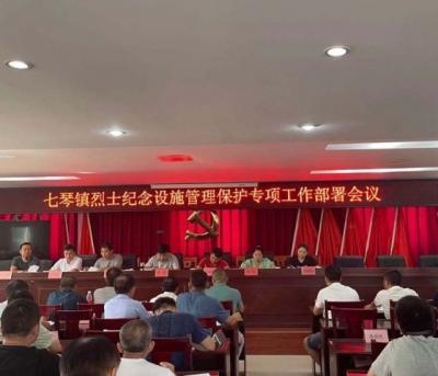 七琴镇开展烈士纪念设施管理保护工作