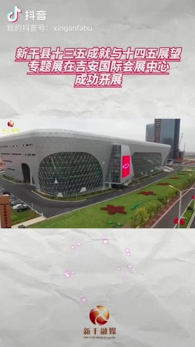 新干县十三五成就与十四五展望专题展在吉安国际会展中心成功开展
