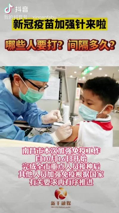 明天开始!南昌开打新冠疫苗加强针!