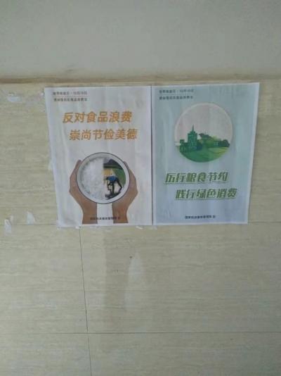 廖坑林场积极践行浪费可耻节约为荣理念