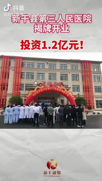 投资1.2亿元!新干县第三人民医院揭牌开业