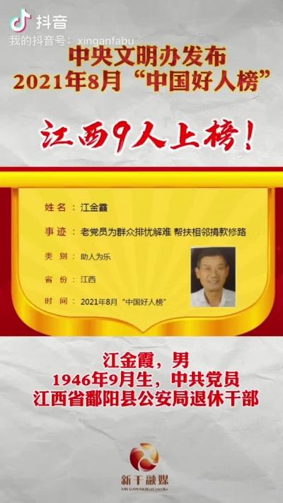 """中央文明办发布2021年8月""""中国好人榜"""",江西9人上榜!"""