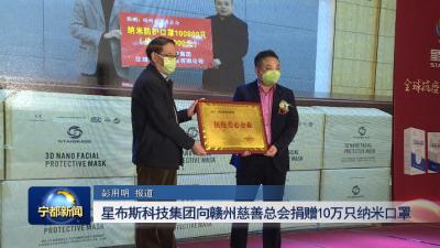 星布斯科技集团向赣州慈善总会捐赠10万只纳米口罩