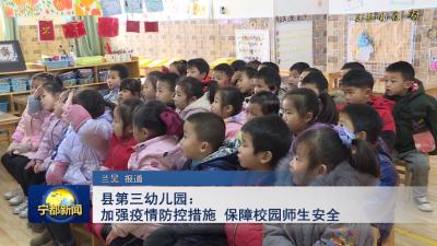 县第三幼儿园:落实落细防控措施  保障校园师生安全