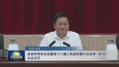 县政府常务会议暨县十八届人民政府第六次全体(扩大)会议召开
