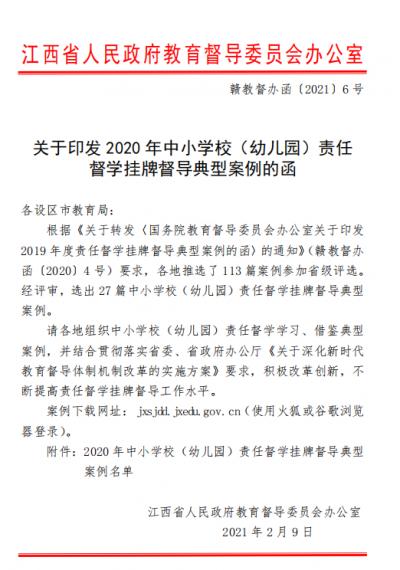 省中小学校(幼儿园)责任督学挂牌督导工作典型案例评选结果公布,湘东喜获佳绩!