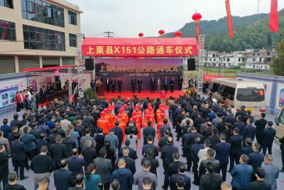 上栗县县道X151通车仪式举行