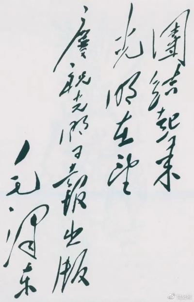 党史百年天天读 · 6月16日