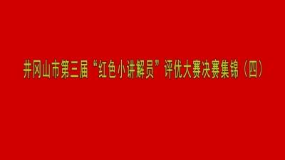 """井冈山市第三届""""红色小讲解员""""评优大赛决赛集锦(四)"""