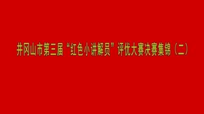 """井冈山市第三届""""红色小讲解员""""评优大赛决赛集锦(二)"""