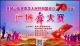井冈山庆祝中华人民共和国成立70周年广场舞大赛