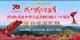 【9月28日】我和我的祖国,井冈山庆祝中华人民共和国成立70周年群众文艺汇演【第三场】