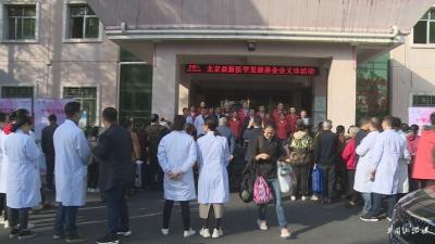 北京益新医学发展基金会在市第二人民医院开展义诊活动