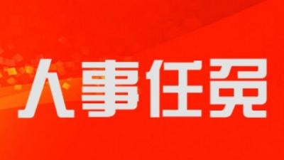 央企人事调整:15户中央企业23名领导人员职务任免