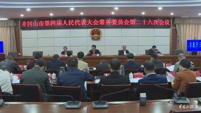 市四届人大常委会第二十六次会议召开