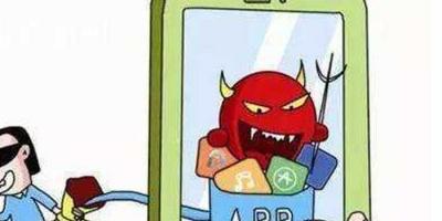 工信部重拳整治App侵犯用户权益现象