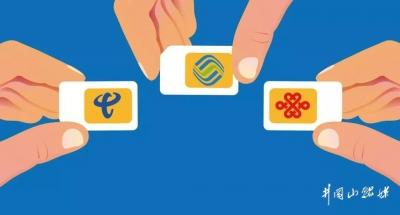 工信部发布《携号转网服务管理规定》:不得拒绝、阻止、拖延用户携号转网