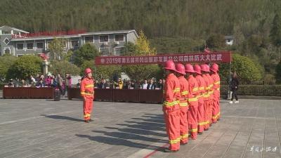 井冈山旅游发展总公司举行第五届森林防火知识与技能竞赛比武活动