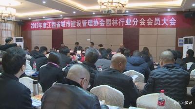 2019年度江西省城市建设管理协会园林行业分会会员大会在山召开