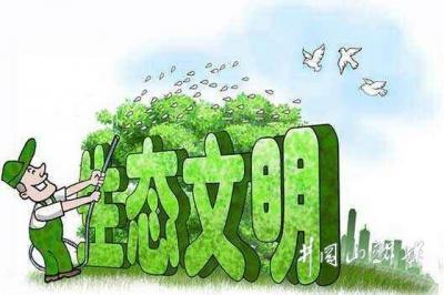 担起生态文明制度体系建设重大使命