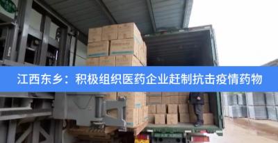 江西东乡:积极组织医药企业赶制抗击疫情药物