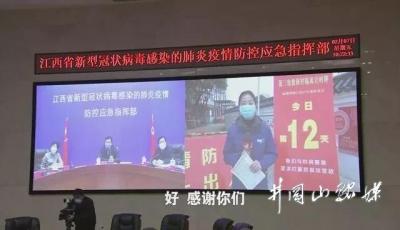 刘奇连线防控一线新闻记者 致以感谢和慰问