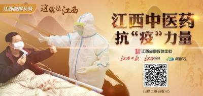 """【这就是江西】江西融媒头条 江西中医药,抗""""疫""""有力量"""