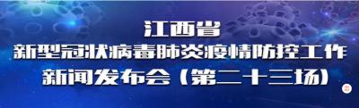 【联防联控江西在行动】赣鄱云直播:江西省新型冠状病毒感染的肺炎疫情防控工作新闻发布会(第二十三场)