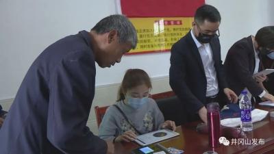井冈山:上门激活社保卡 便民服务暖人心
