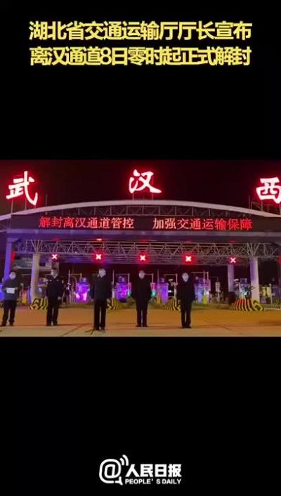 """武汉""""解封""""!南昌迎来首趟武汉始发列车!江西多地发布!这些人可免费核酸检测…(1).mp4"""