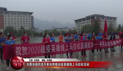 井冈山市跑协组织选手参加致敬战疫英雄线上马拉松活动