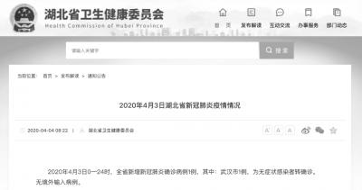 武汉新增1例本土病例详情公布 或与取快递不规范有关