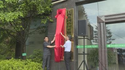 井冈山市人民法院人与生物圈司法保护基地成立