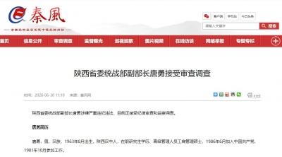 陕西省委统战部副部长唐勇接受审查调查
