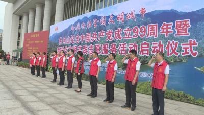 井冈山纪念中国共产党成立99周年暨新时代文明实践志愿服务活动启动