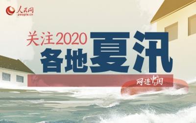 夏汛早报:未来3天长江上游有洪水 鄱阳湖洞庭湖水位仍超警